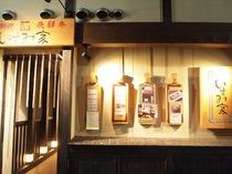 ホテルお勧め飲食店〜いずみ家〜