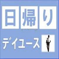 【日帰り】テレワークに最適なデイユースプラン【8:00〜17:00まで最大9時間利用可能】