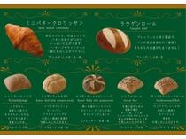 朝食バイキング パンの紹介です。日替わりで3種をご用意しています