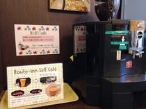 フロントロビーにてウエルカムコーヒーをご用意しています。