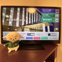客室テレビは26型か32型がご用意しております