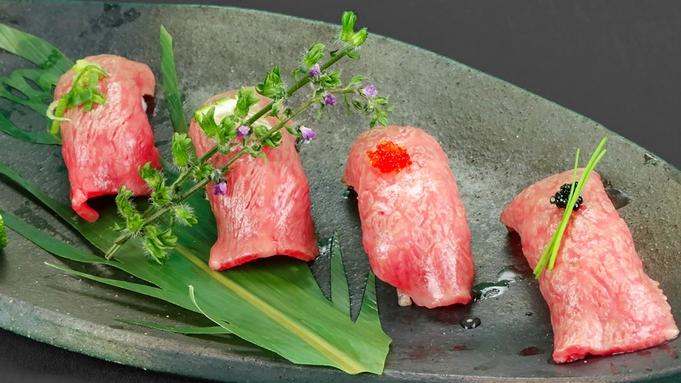 【別注料理】ふわっと柔らかく、とろけるような旨みと甘み「とちぎ和牛の炙り寿司」付きプラン 1泊2食付