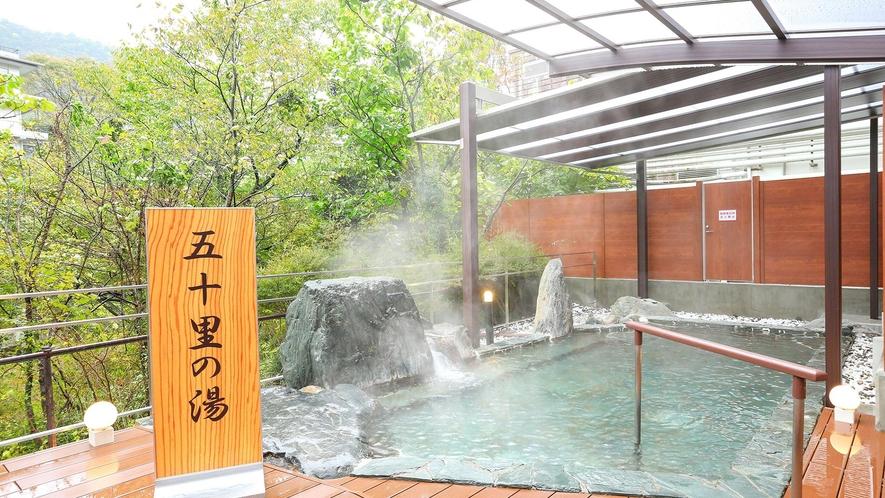 露天風呂「五十里の湯」(男性)