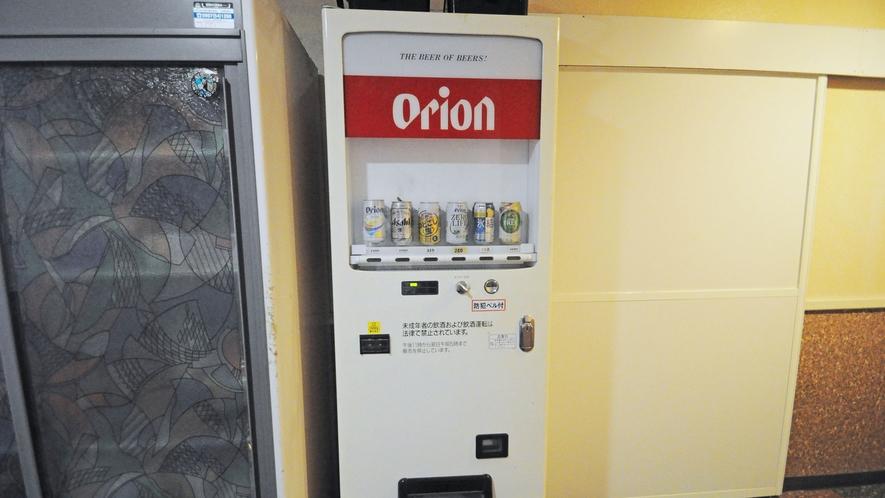【自販機】オリオンビールも販売しています