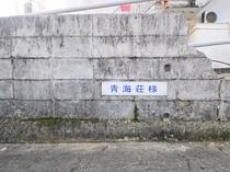 【駐車場】こちらが目印です
