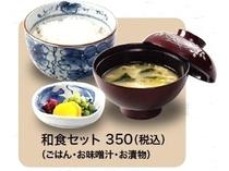 和食セット 350円(税込) グランドメニュー