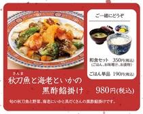 秋刀魚と海老といかの黒酢餡掛け-2018年-