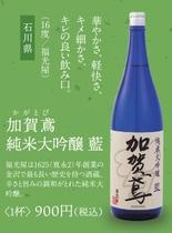 加賀鳶 純米大吟醸 藍 2018年夏
