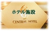ホテル施設 部屋タイプ