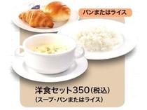 洋食セット 350円(税込) グランドメニュー