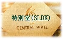 特別室(3LDK) 部屋タイプ