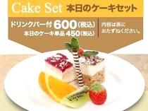 本日のケーキセット 600円(税込) グランドメニュー