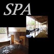 ■米塚天然温泉■源泉掛け流し
