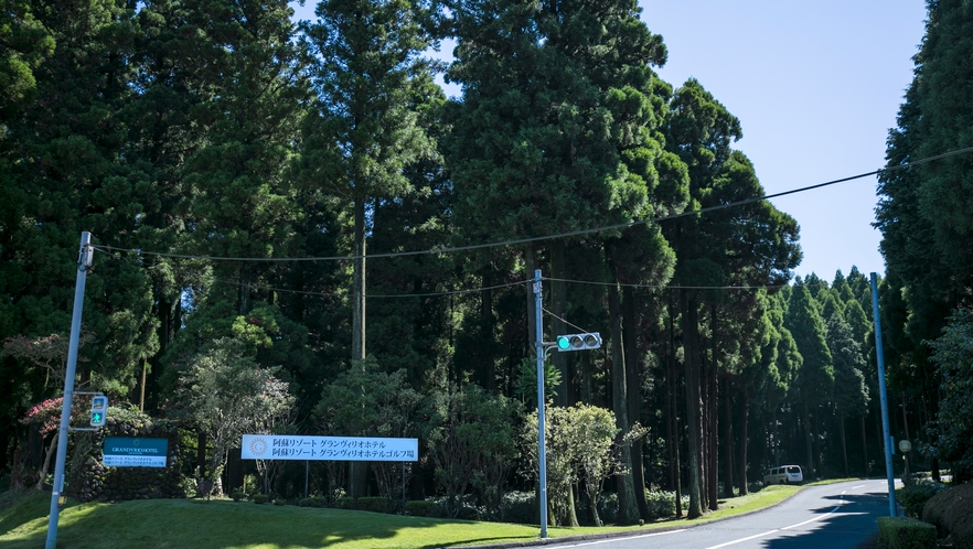 <阿蘇リゾートグランヴィリオホテル>ホテル入口はこちらから ゴルフ場をご覧いただけます