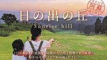 <アクティビティ>日の出の丘鑑賞