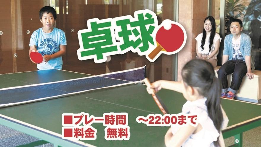 <アクティビティ>館内で楽しめる卓球