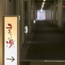 別館温浴施設【きごころの湯】へは客室廊下の正面奥に連絡通路がございます