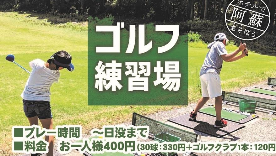 <アクティビティ>ゴルフ練習場にてゴルフ体験