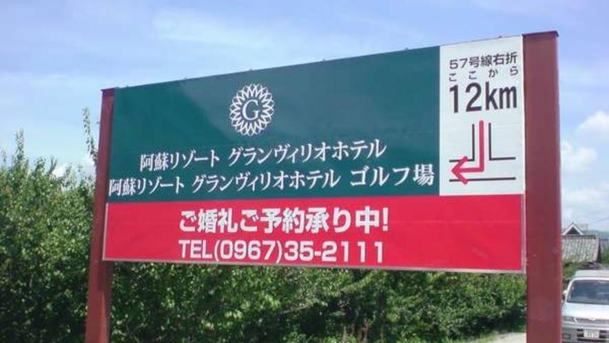 国道57号線沿いにあるこの看板が目印です