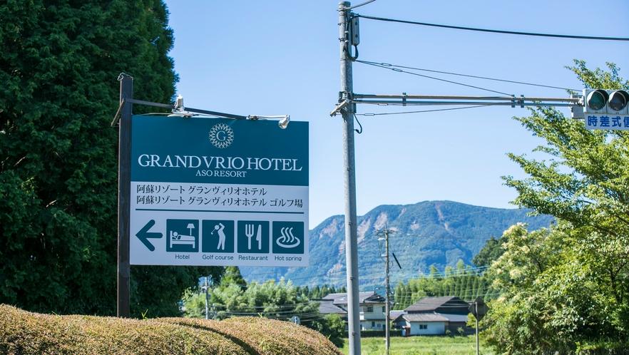 <阿蘇リゾートグランヴィリオホテル>