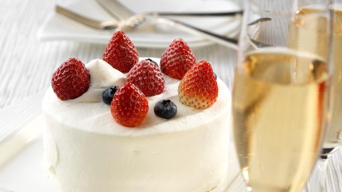 【2人の記念日】ケーキ&シャンパンでお祝い!2人の記念日旅行/バイキング