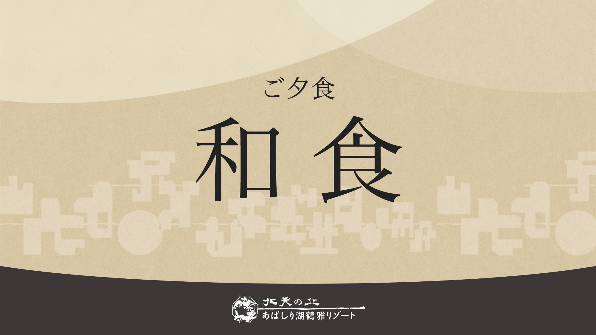 ◆ご夕食「和食」/海の幸や近隣の農産物を中心にした和食会席を、四季に合わせたお献立でご用意。