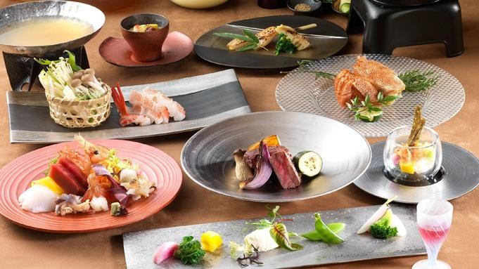 【スタンダード】1泊2食付き!旬の味覚を堪能する特別和食「灯々御膳」