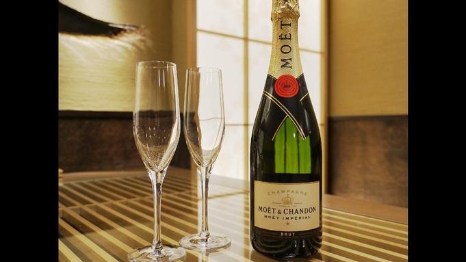 【シャンパンで乾杯】「モエ・エ・シャンドン」フルボトル付プラン/バイキング