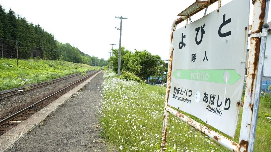 ◆JR呼人駅から車で約2分(呼人駅には特急が停まりません)