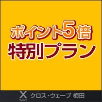 ☆楽天ポイント5倍 特別プラン