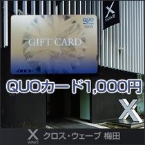 ☆QUOカード1,000円