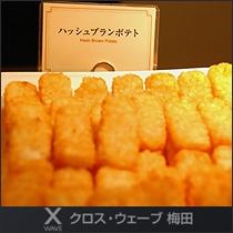 ★朝食バイキングハッシュドポテト