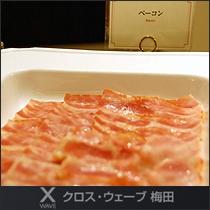 ★朝食バイキングベーコン