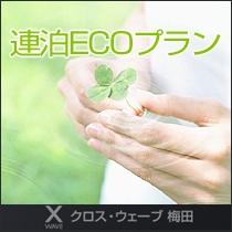 ☆連泊ECOプラン