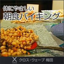 ★朝食バイキングお豆