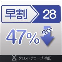 ☆早割28 47%OFF
