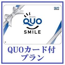 お買い物に使えるQUOカード付きのプランです☆