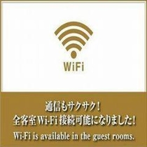 ◆Wi-Fi全室利用可能