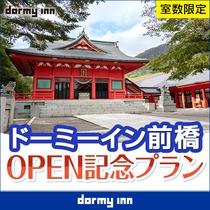 【室数限定】ドーミーイン前橋OPEN記念プラン≪素泊り≫