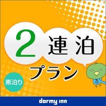 ■2連泊(素泊まり)