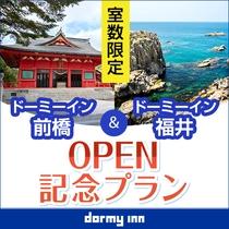 【室数限定】ドーミーイン前橋&福井OPEN記念プラン≪素泊り≫