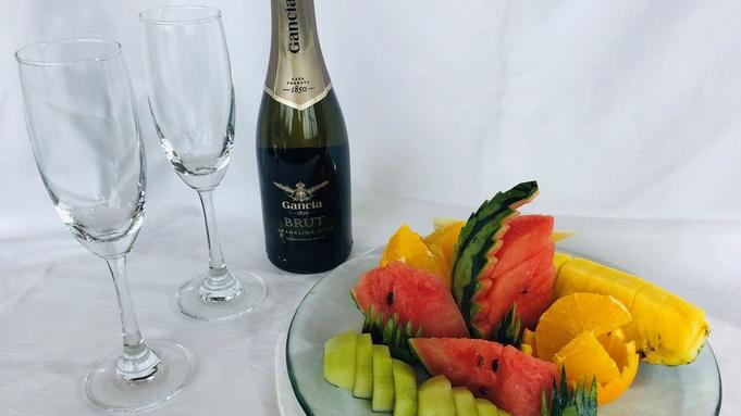 「カップルプラン」特別な夜を2人で過ごそう★記念日にお勧め♪スパークリングワインとフルーツ付き