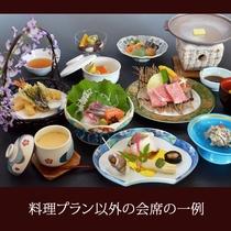 ■料理プラン以外の会席の一例