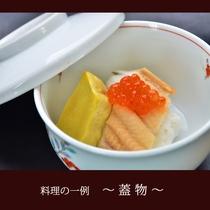 ■料理の一例・蓋物