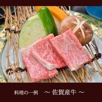 ■料理の一例・佐賀産牛
