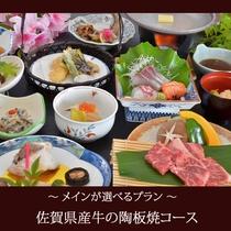 ■メインがお肉コース