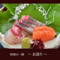 ■料理の一例・お造り