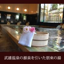 ■朋來の湯&桶
