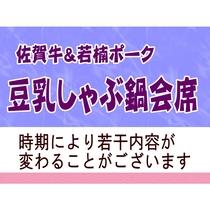 タイトル(豆乳しゃぶ鍋会席)