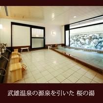 ■桜の湯1